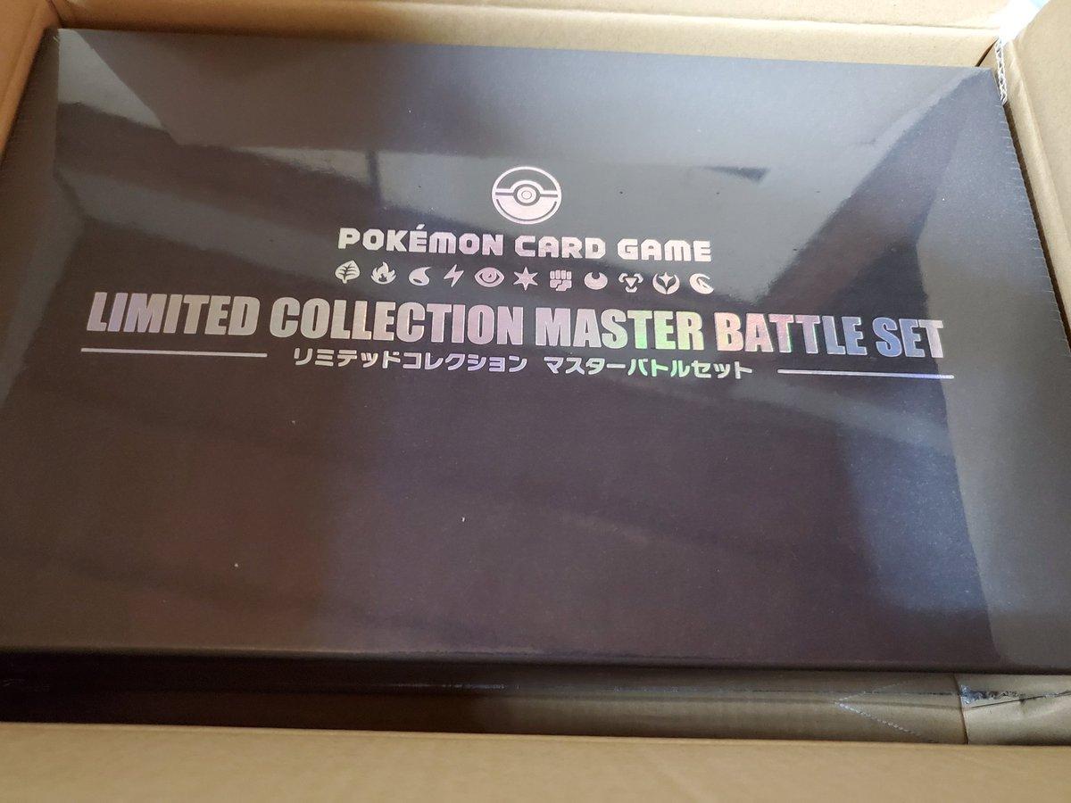 リミテッド コレクション マスター バトル セット