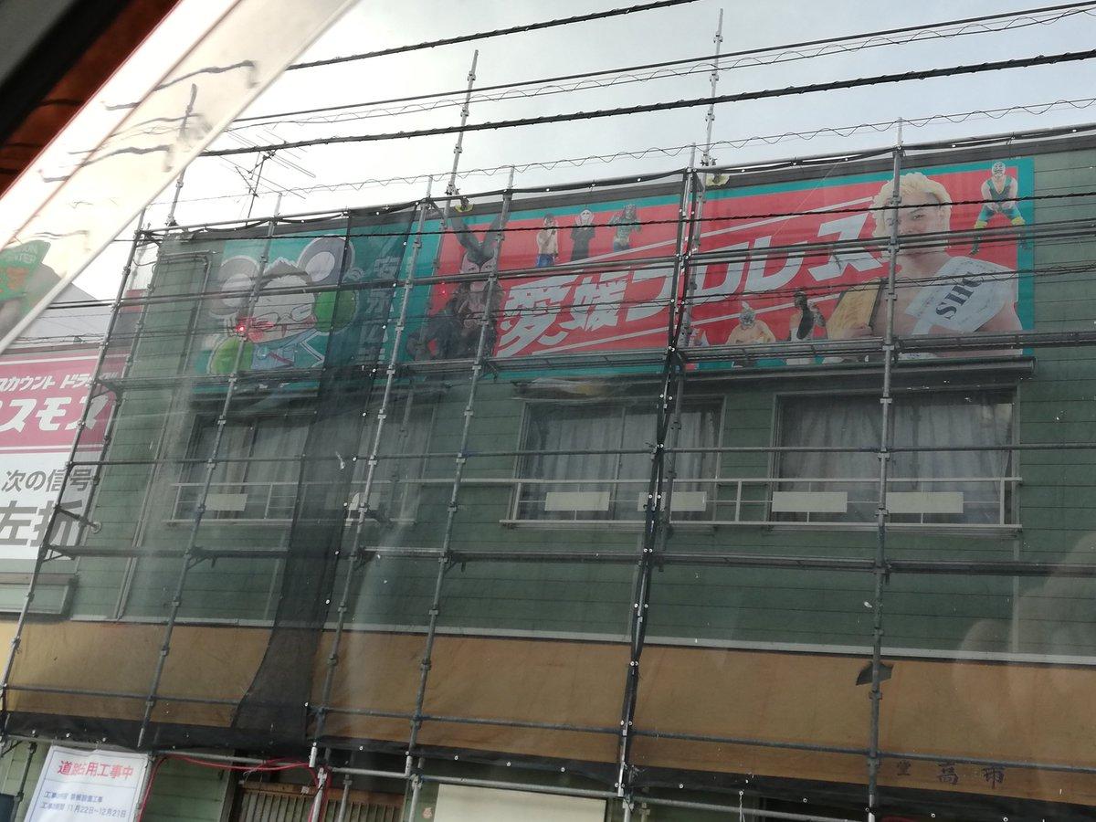 愛媛プロレスの看板が設置工事されてた〜衣山交差点  #愛媛プロレス #石鎚山太郎  #あえてタグは副代表