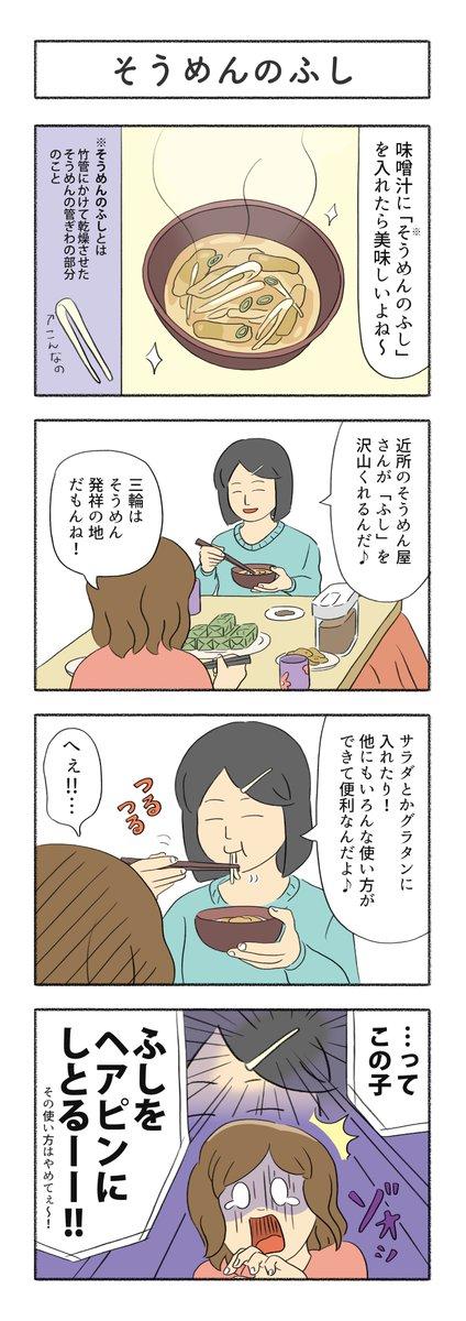【奈良4コマ】(No.69)そうめんのふしう〜ん💦今回もわかりづらいネタですみません…😅↓今までのお話です