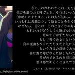 Image for the Tweet beginning: #アニメで知ろうキリスト教 #babylon_anime #バビロン  「善って、悪って何ですか?」 曲世愛が正崎を通して始終私達に問いかけてくる作品。 実は、僕らのこの世界では「悪」は「善」なしに成り立たない。僕らは曲世と正崎を通して何を考え、何を選ぶのか。