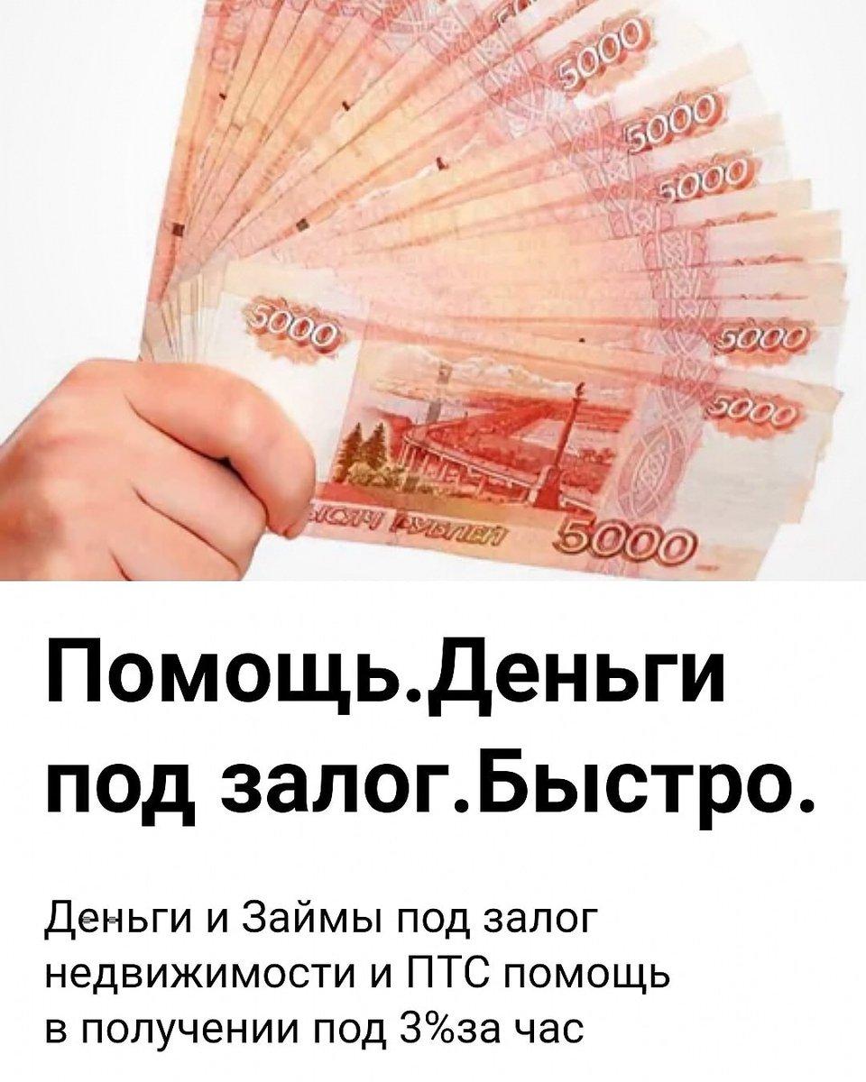 Деньги под залог татарстан автомобиль в залог в новосибирске