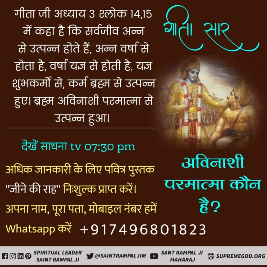 #WednesdayThoughts The Holy Gita Ji chapter 3 verses 14 and 15 describe the eternal God. Who is he? See to find out Sadhana Channel 7:30 pm <br>http://pic.twitter.com/2FRixsVO8s