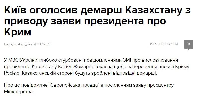 """""""Казахстанській стороні буде зроблено відповідні демарші"""", - МЗС України відреагував на слова Токаєва про Крим - Цензор.НЕТ 8805"""