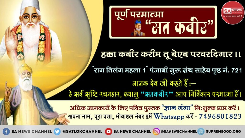 The real name of God in different native languages is Kavir Dev (in Sanskrit language in the Vedas), Hakka Kabir (in regional language in Guru Granth Sahib on page no. 721) Must watch sadhana tv 7:30 pm #SaturdayThoughts #Real_God_Is_Kabir<br>http://pic.twitter.com/qJDmtoQ5wE