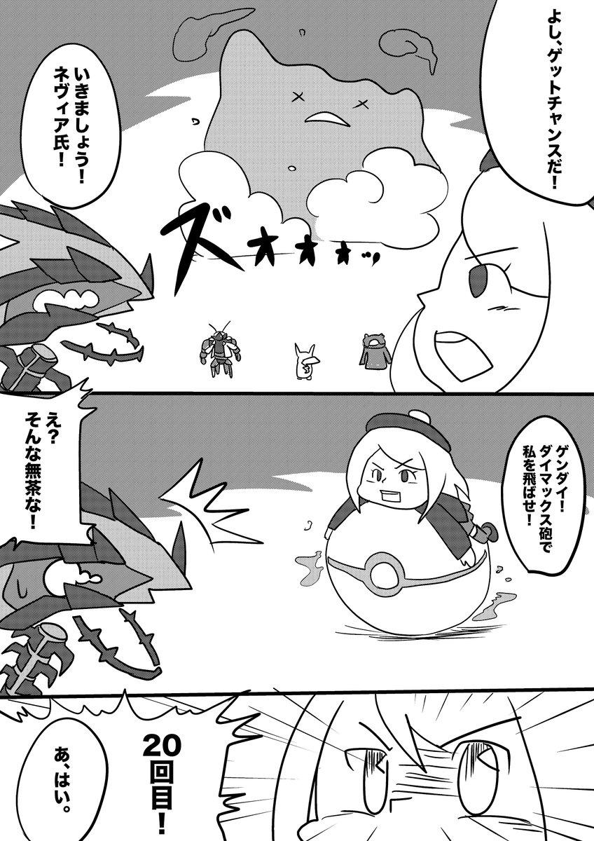ムゲンダイナ ポケモン 厳選 盾 剣
