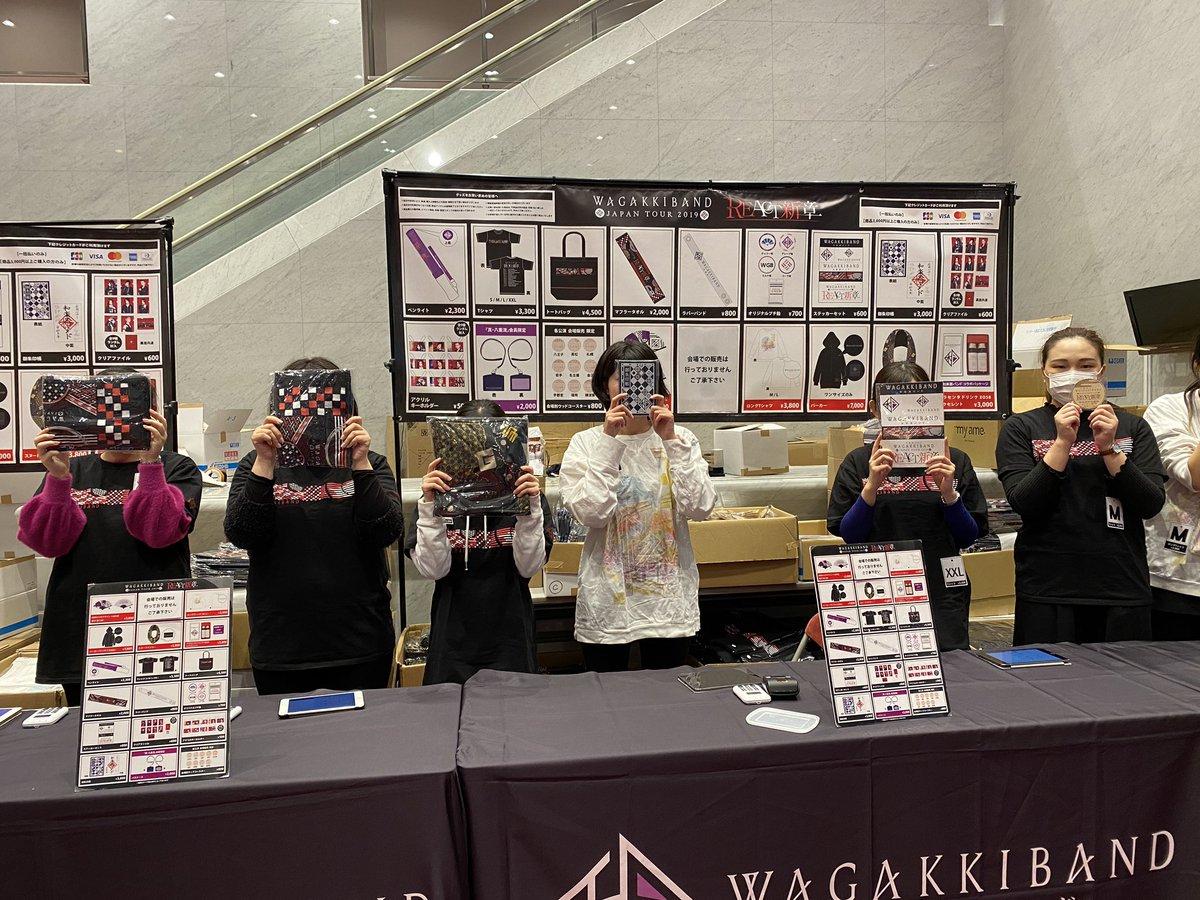 【REACT情報】横須賀公演、先行物販発売開始しました。スタッフがツアーTシャツ着て販売してます!ぜひ参考に!現在、楽天ペイがシステム障害が起きています。クレジットカードのお支払いが出来ない場合もあります。詳しくは現地販売スタッフにたずねてください。