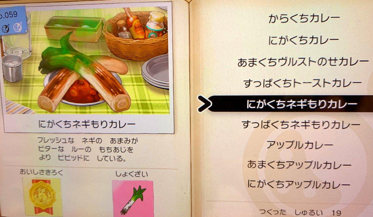 ポケモンソード カレー リザードン級