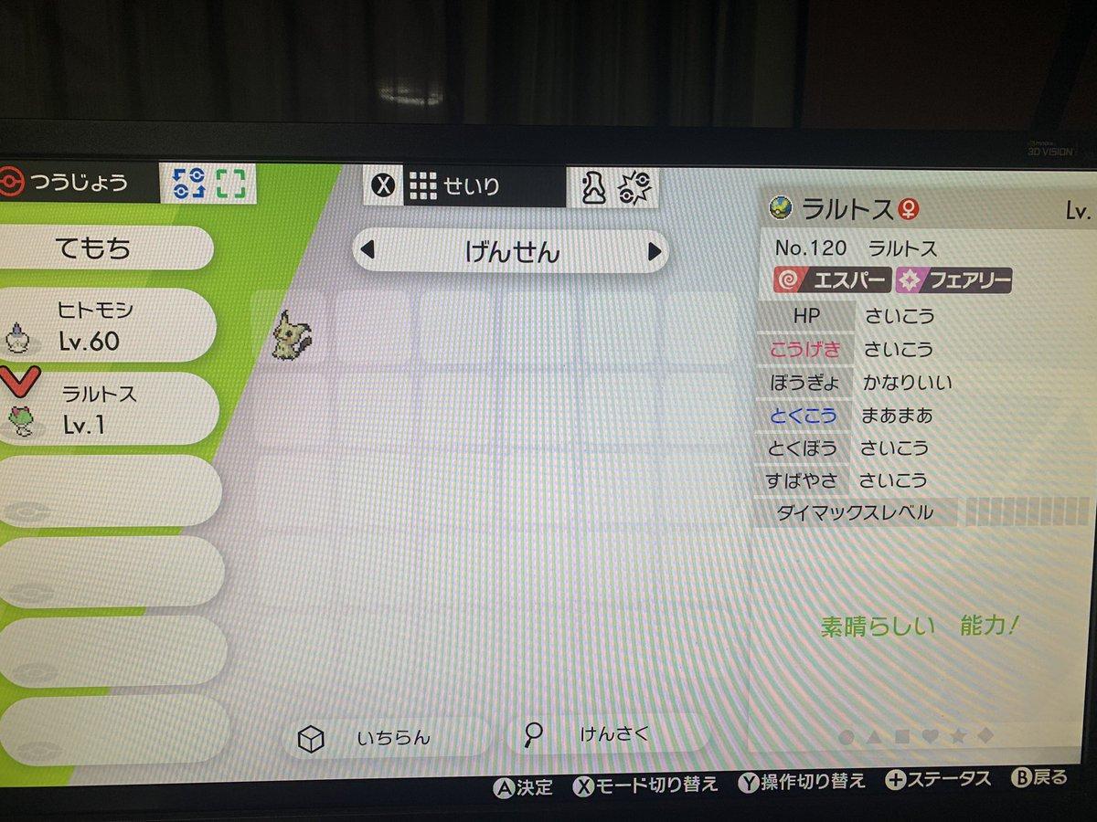 【ポケモン サンムーン】ジャローダ色々 ...