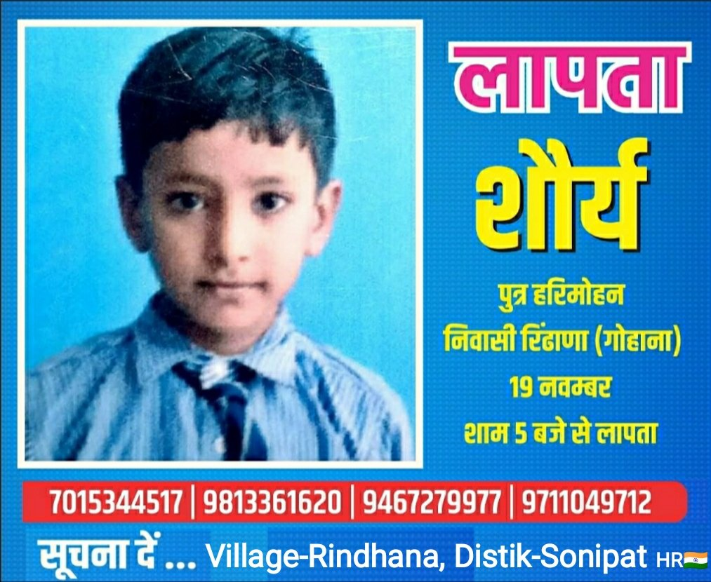This #child is #Lost #MissingPerson if anyone see or found this child anywhere then contact #deepaknarwal