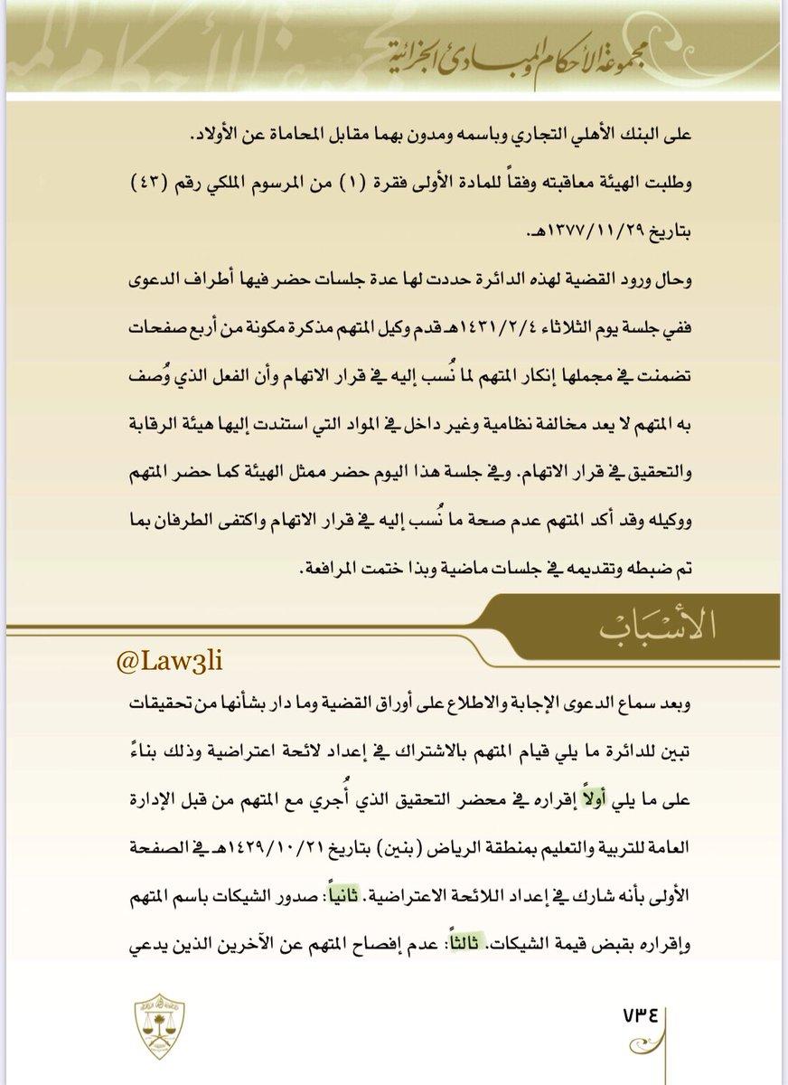 مكتب عوض العساف للمحاماة Alassaf Office Twitter