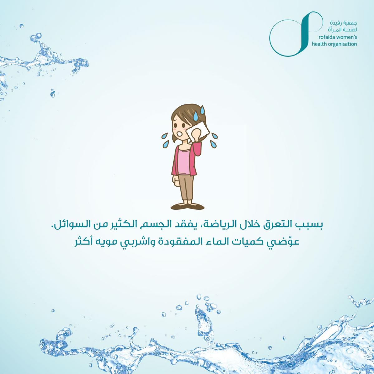 لاتنسين تشربين مويه بعد النادي عوضي كميات الماء المفقودة من جسمك خلال الرياضة  #متعطشه_للحياه