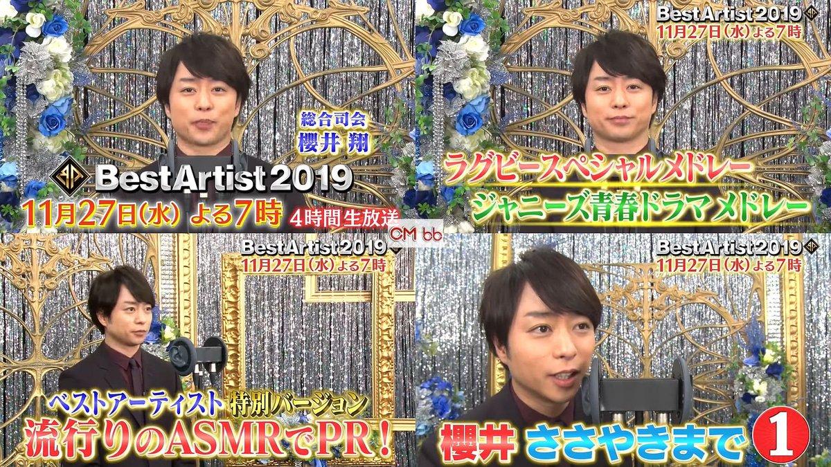 ベスト アーティスト 2019 嵐
