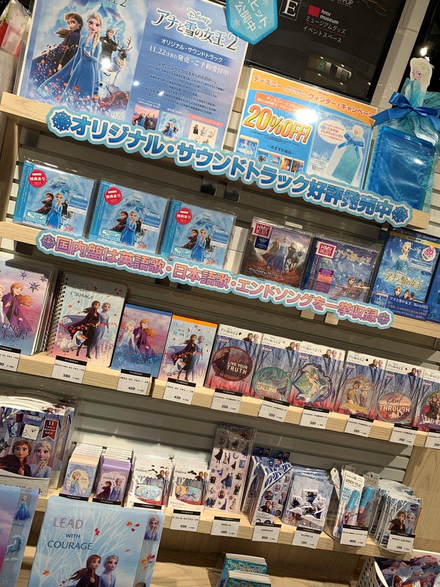アナ 雪 2 dvd 発売 日