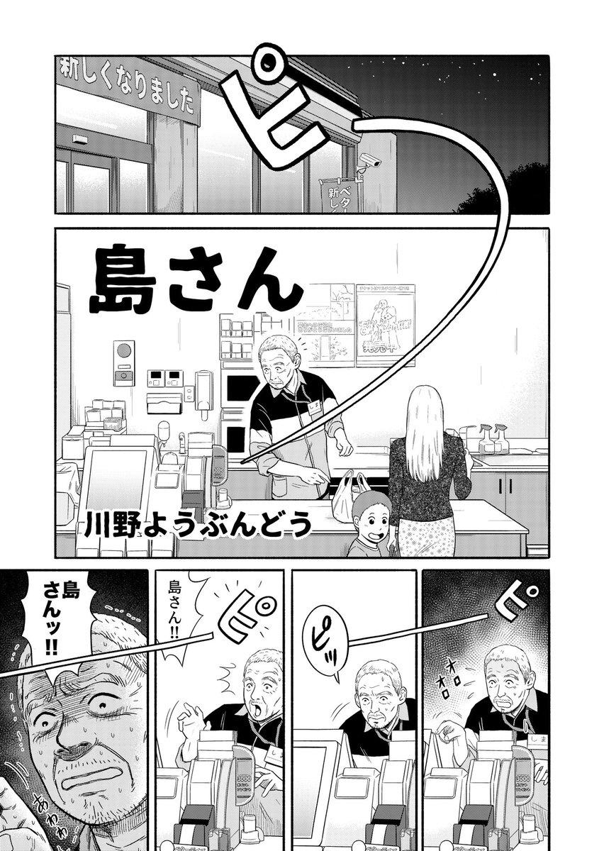 島 さん 漫画 無料