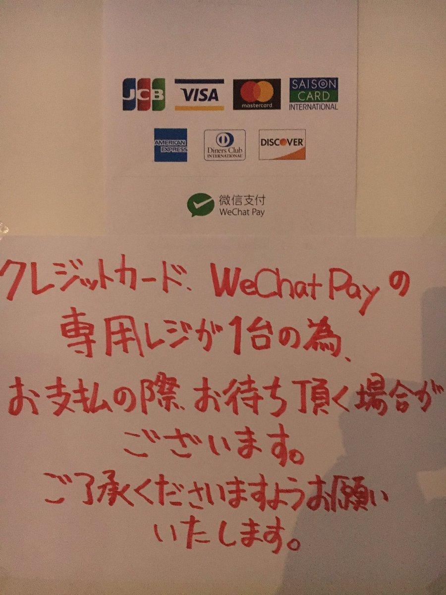NHK杯アイリンショップ からのお知らせです。クレジットカード、WeChatpayのお支払いは通信環境が安定せず昨日も機械トラブルがありました。申し訳ございません。また専用レジが1台のため会計の順番待ちでお時間を頂くことがございます。早めにお会計を済ませたい際は現金でのお支払いをご利用下さい。