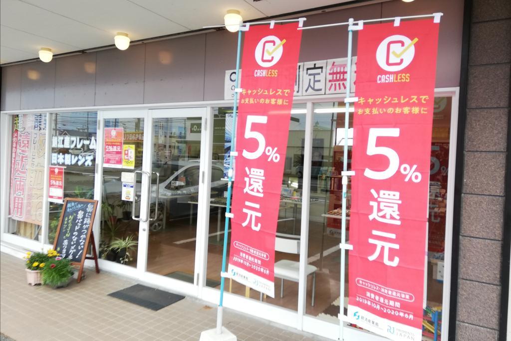おはようございます(*´ヮ`)ノ👓設営完了しました!本日もよろしくおめがねしますあいずみ眼鏡店は、キャッシュレス5%還元対象店舗です✨✔️クレジットカード(VISA・Master・ダイナースクラブ) 5%還元✔️電子マネー(nanaco・交通系) 5%還元✔️QRコード(PayPay) ただ今最大10%還元