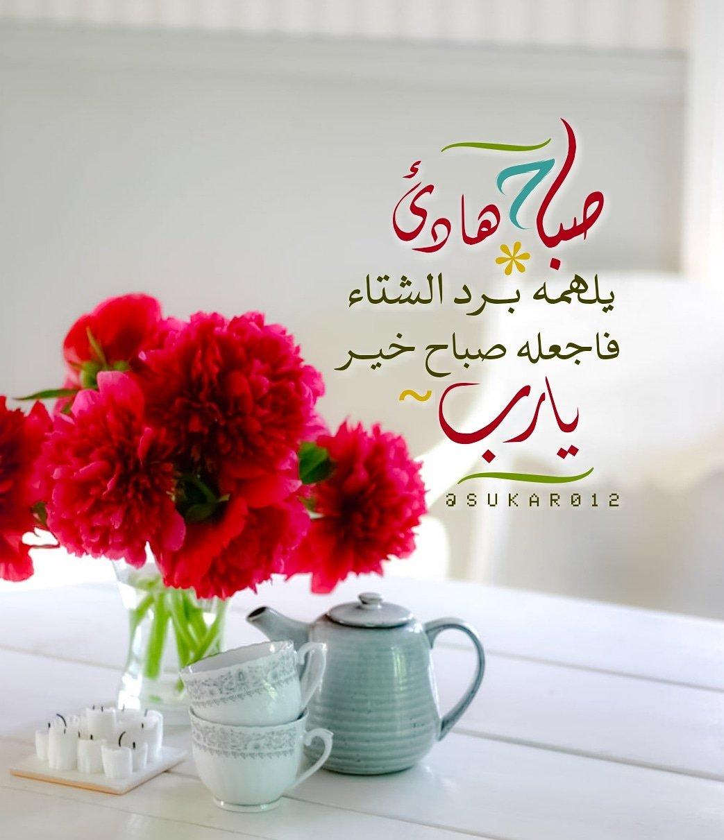 Sukar012 Sur Twitter صباح هادئ يلهمه برد الشتاء فاجعله صباح خير يارب صباح الخير صباحيات
