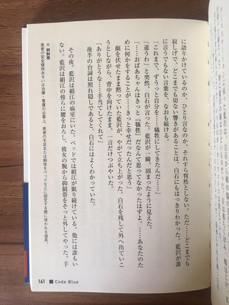 小説 藍 コード ブルー 白 藍白の娘は小児科に!?〔コードブルー〕