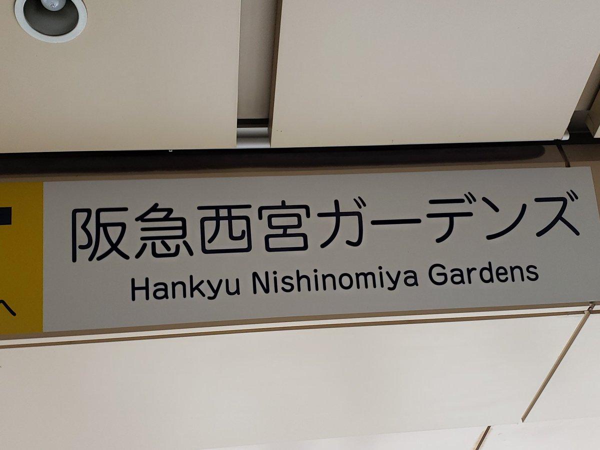 東京🗼からの帰りお仕事終わりの寄り道やで❗(^_^)v今日はここを攻めっからな‼️