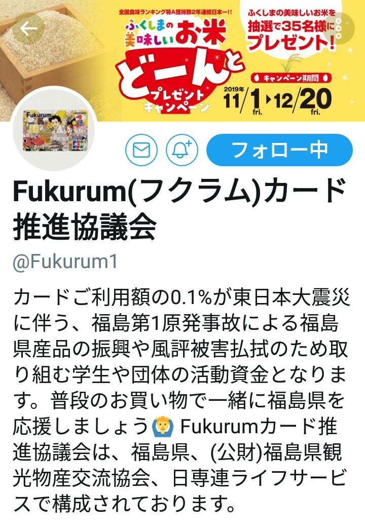 Fukurum(フクラム)カード推進協議会様(@Fukurum1)より福島市銘菓「いもくり佐太郎」4個入りが届きました😳ありがとうございます🙏クレジットカード機能付き会員カード利用で0.1%が基金化され風評被害払拭など頑張ってる福島県の応援が出来るの素敵ですね✨#nekote7当選報告