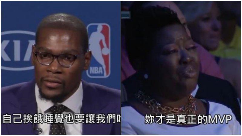 【影片】「媽媽,你才是真正的MVP」!杜蘭特的MVP演講,曾讓多少人感動落淚?