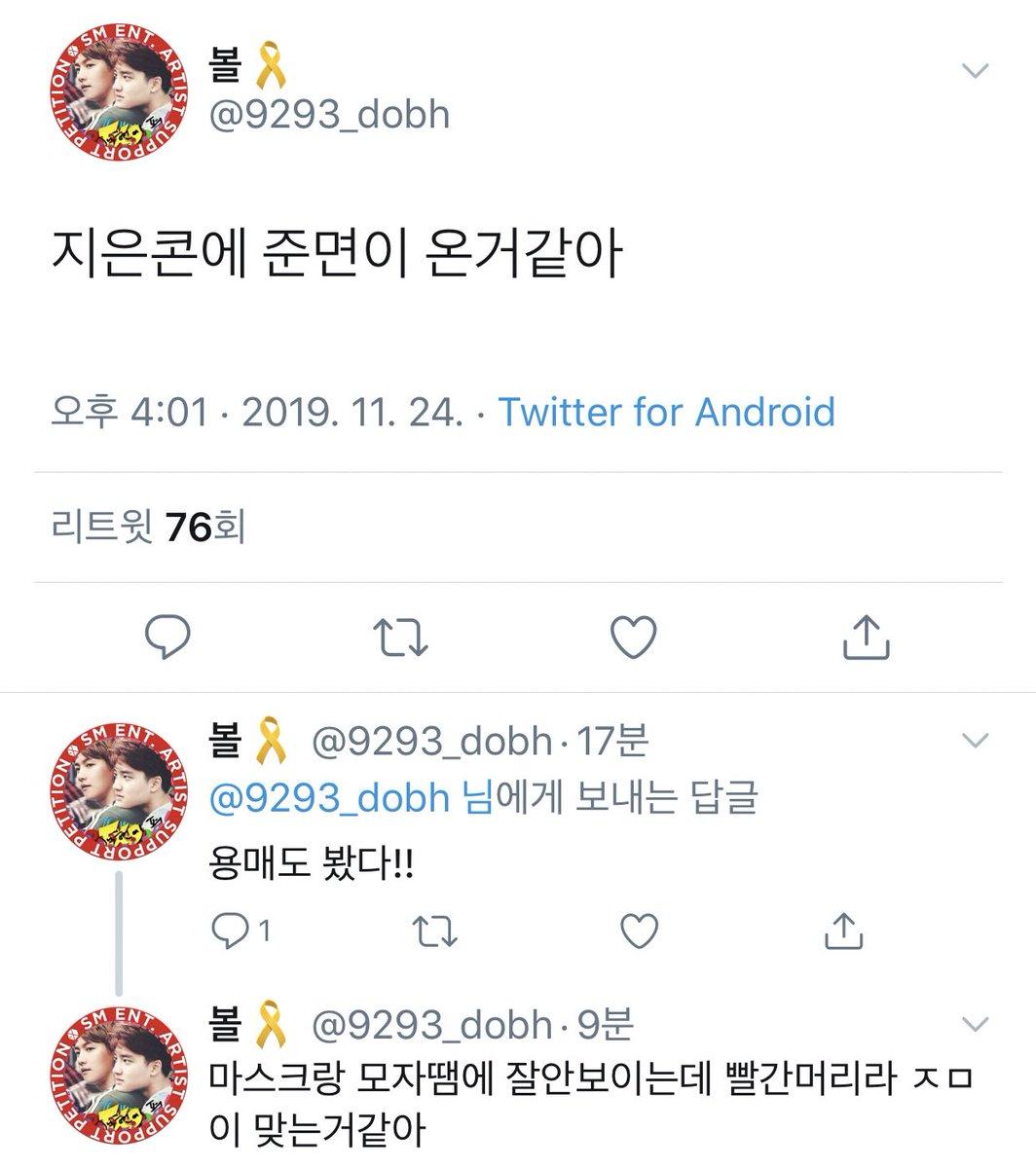면토끼 ^ s tweet junmyeon is at iu s concert yongmin manager