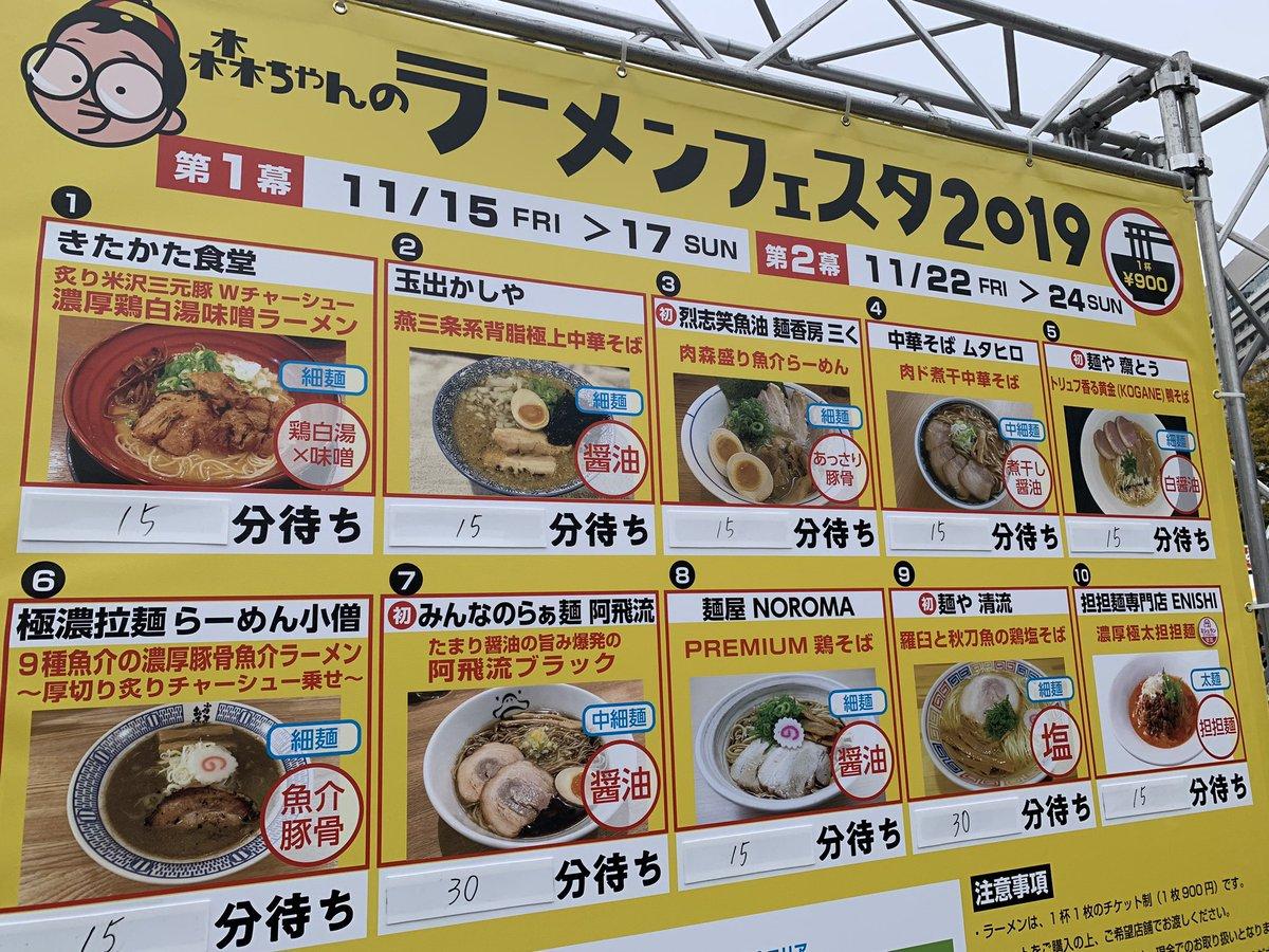 大阪 城 ラーメン フェスタ