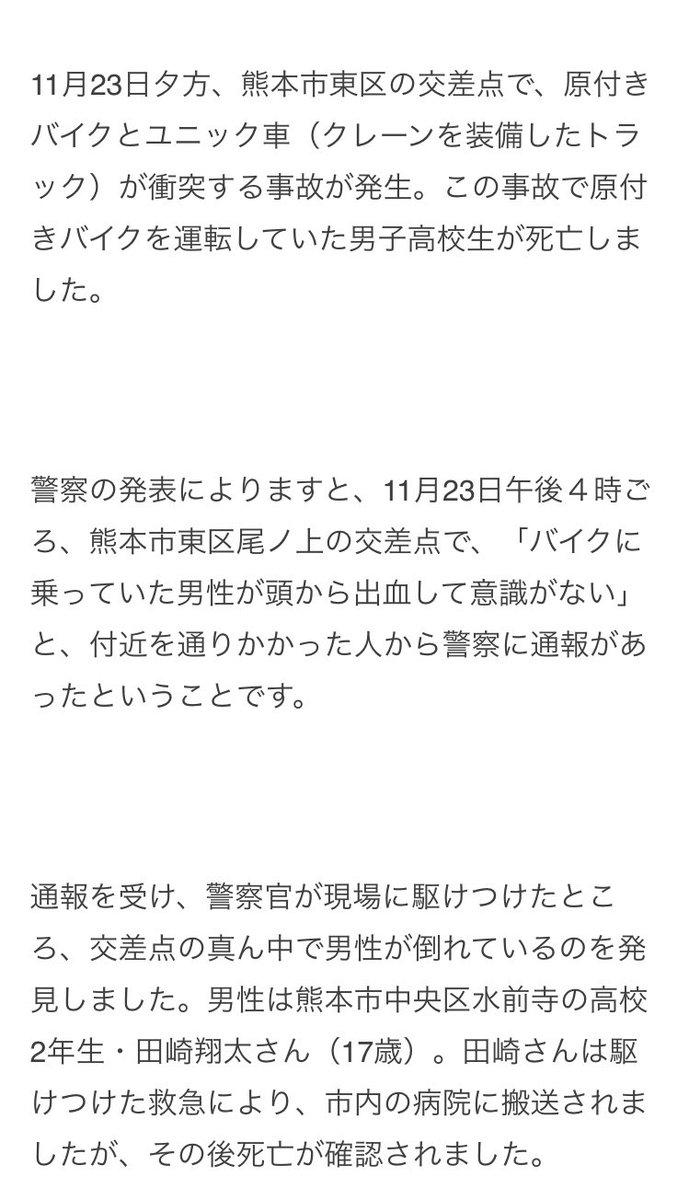 翔太 事故 田崎
