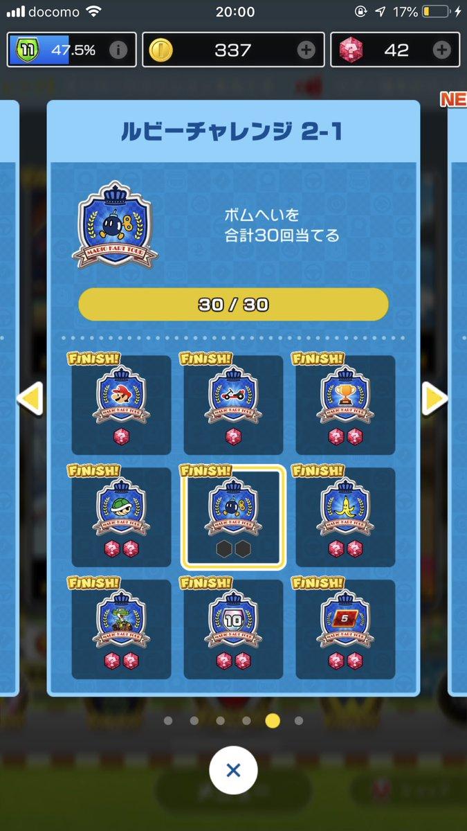 チャレンジ 5 ルビー 1 【マリオカートツアー】ルビー(課金アイテム)の入手方法と使いみち