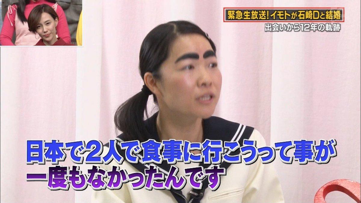 結婚 石崎 さん イモトアヤコ