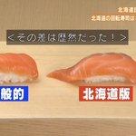 実はハイレベル?北海道版と一般的な寿司の違い!
