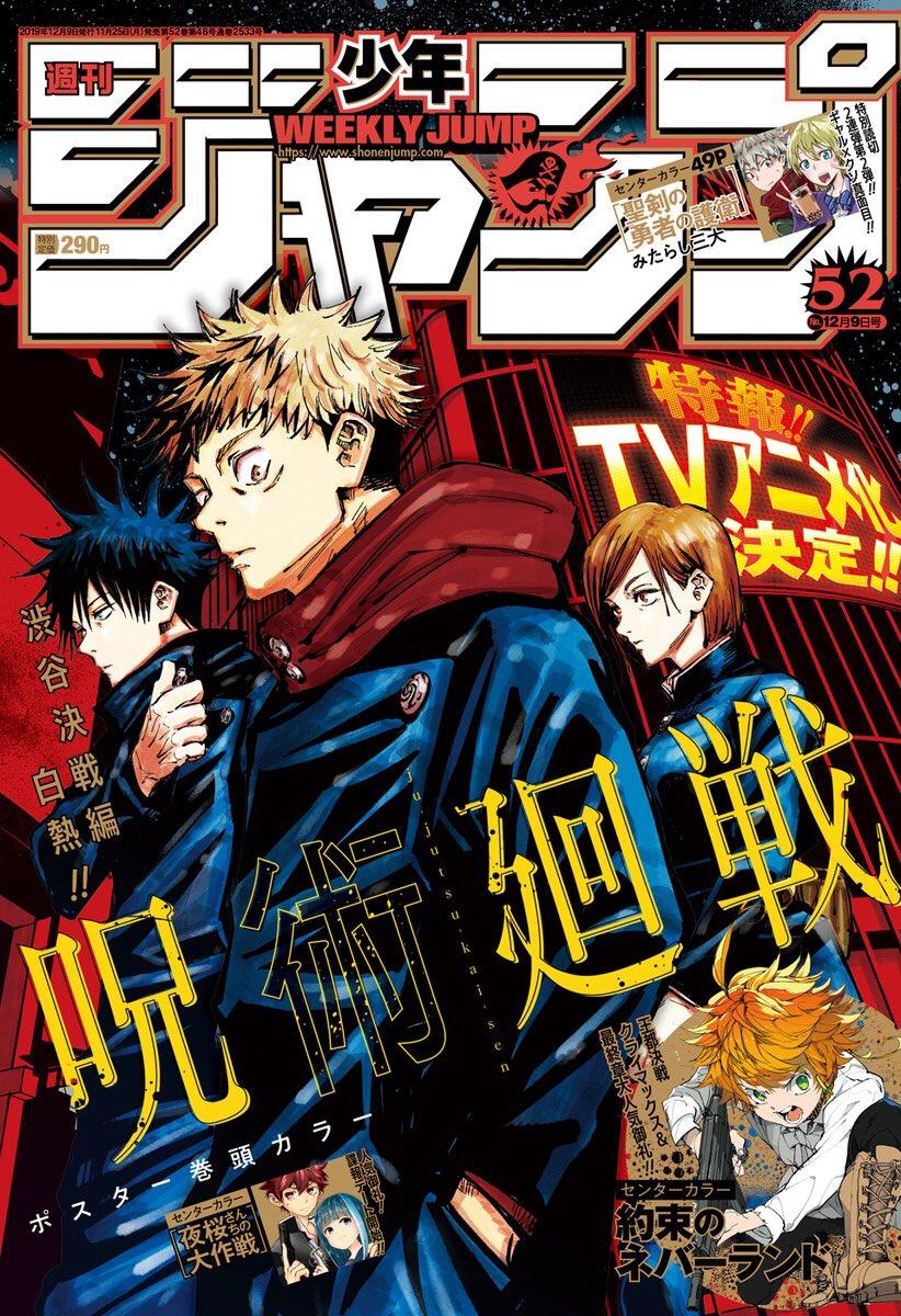 Shonen Jump Covers On Twitter 2019 No 52 Cover Jujutsu Kaisen By Akutami Gege