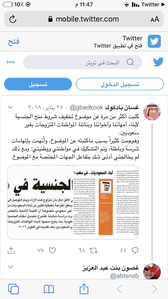 ابراهيم بن عطالله On Twitter تكاثر السعوديين خطر على المستقبل وعلى الإقتصاد تجنيس ابناء الأجانب المتزوجين سعوديات وتجنيس المواليد ضروره فنحن بلد يحتاج إلى قوه بشريه عيال السعوديين خطر على الإقتصاد