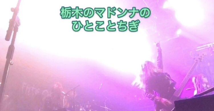 11/20〜11/24の #ひとことちぎ  #日光金谷ホテル https://www.kanayahotel.co.jp/nkh/  #那須ハイランドパーク https://www.nasuhai.co.jp  #インターパーク http://www.fukudaya.net/branch-top.php?branchno=1170…  #とちまるくん https://tochimarukun.jp/  #益子焼 http://www.mashiko-kankou.org/pottery/  #栃木 #12月14日宇都宮でライブしますpic.twitter.com/AIAH4t5r0V