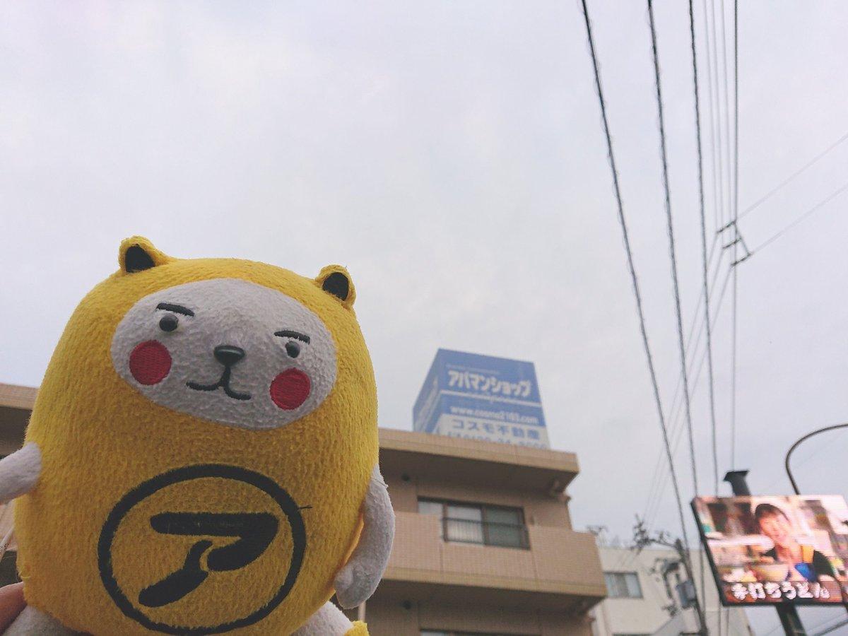 おはようございますコスモ不動産です🌏今日の丸亀市の天気はくもりです☁本日も10時から18時まで元気に営業致しております✨今日は #OLの日 #いいえがおの日 皆さん1日いい笑顔で過ごしましょう( ◜௰◝  )✨✨#企業公式が毎朝地元の天気を言い合う #さわやかモーニング大作戦 #香川Twitter会