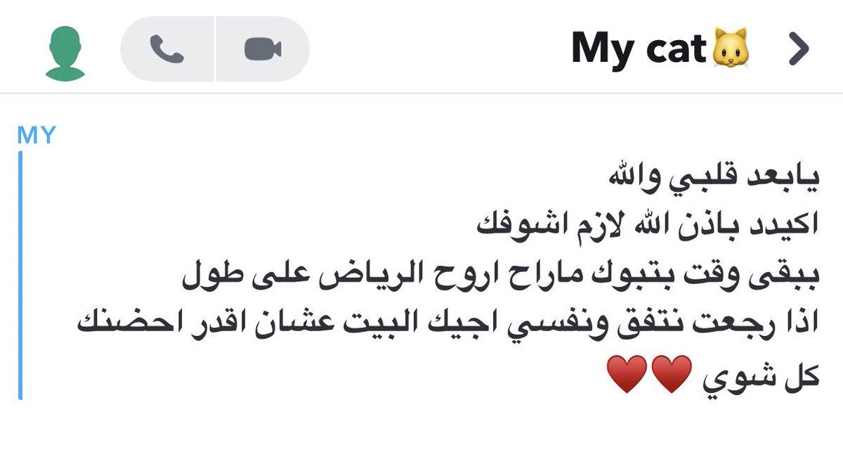 Manal Al Helbani 𓇻 على تويتر منتظر جيتك يامسافر وأقول لك نورت قلبي قبل ماتنو ر الديره
