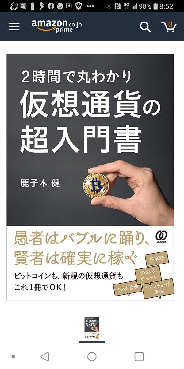 私の仮想通貨のキッカケになった本です。とても分かりやすいので、初心者の方はぜひ、読んでみてください。