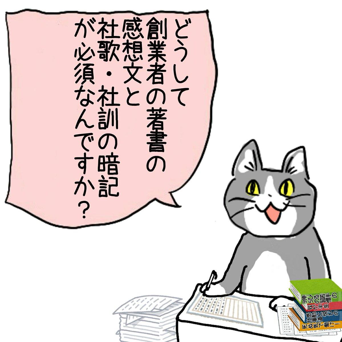 入社前の課題に勤しむ新卒内定猫 現場猫 電話猫