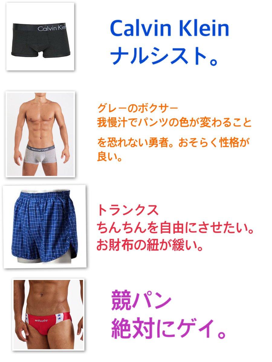 独断と偏見による男性が履いているパンツの種類ごとの人種です。