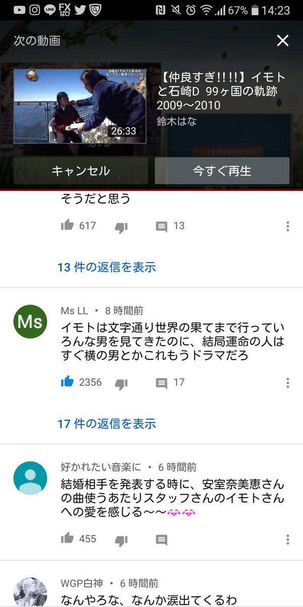 イモトアヤコ ツイッター