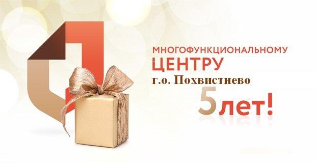 поздравить работников мфц с новым годом дополнения встраемые