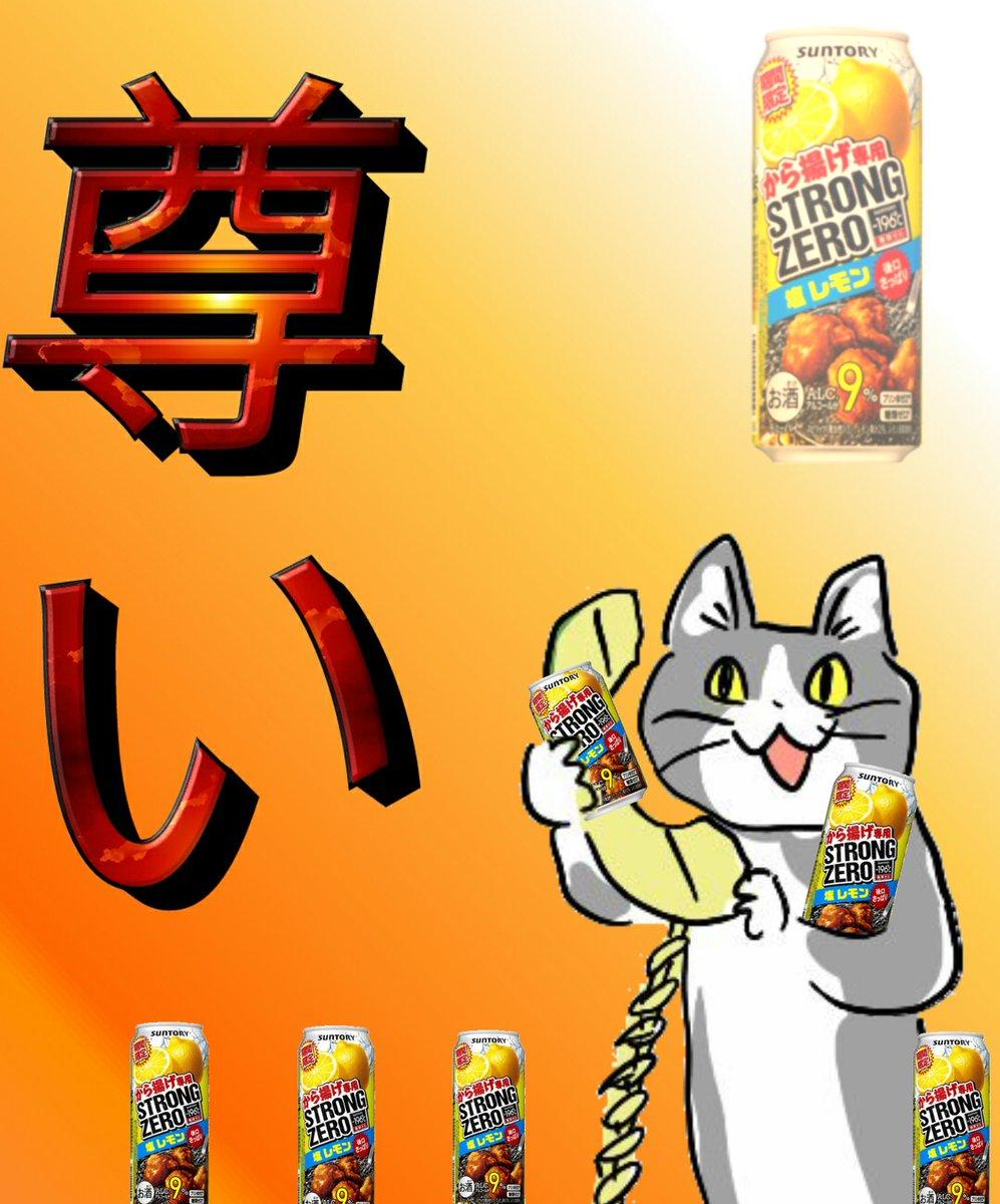 からあげ専用ストロングゼロ塩レモンを崇める猫 現場猫 電話猫