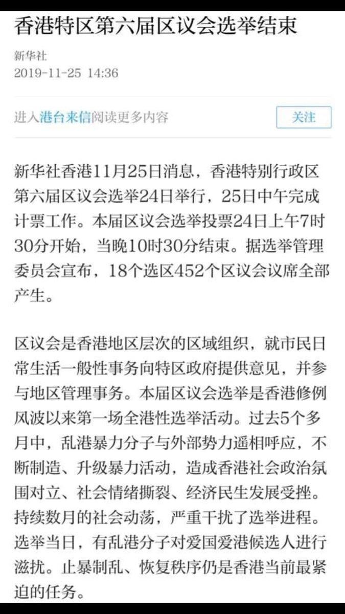 新华社对香港选举的口径出来了
