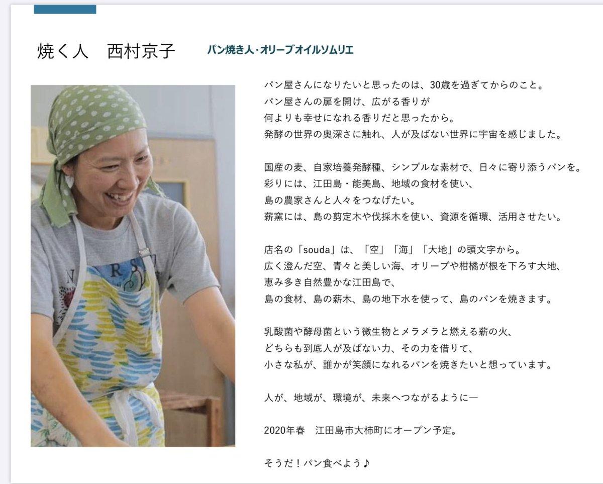 江田島 ツイッター