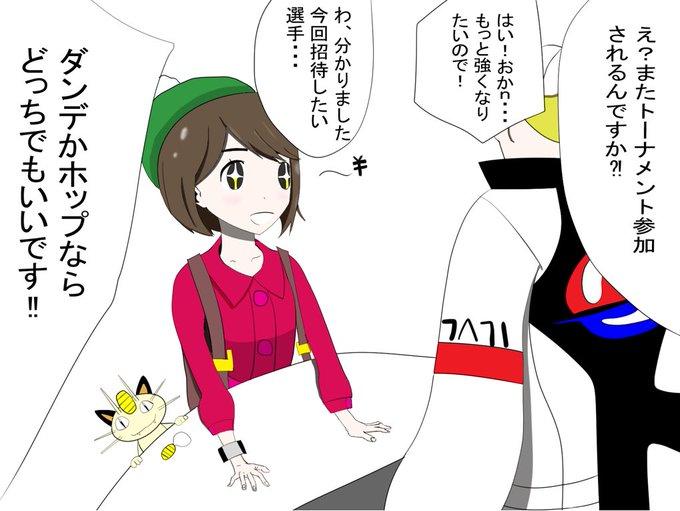 招待 ポケモン剣盾 トーナメント