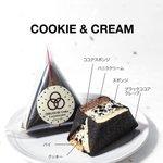 見た目はおむすび、中身はケーキ!?新感覚スイーツ「おむすびケーキ」が発売!