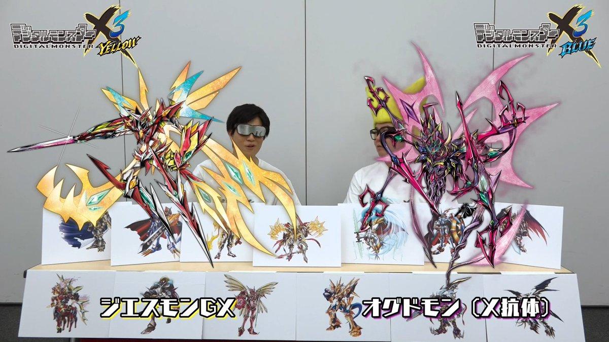 Digimon Tweets On Twitter Jesmon Gx And Ogudomon X Digimon Hina ~memories of summer~ 1/7 scale figure. jesmon gx and ogudomon x digimon