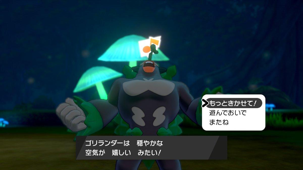 天候 ポケモン 剣 盾
