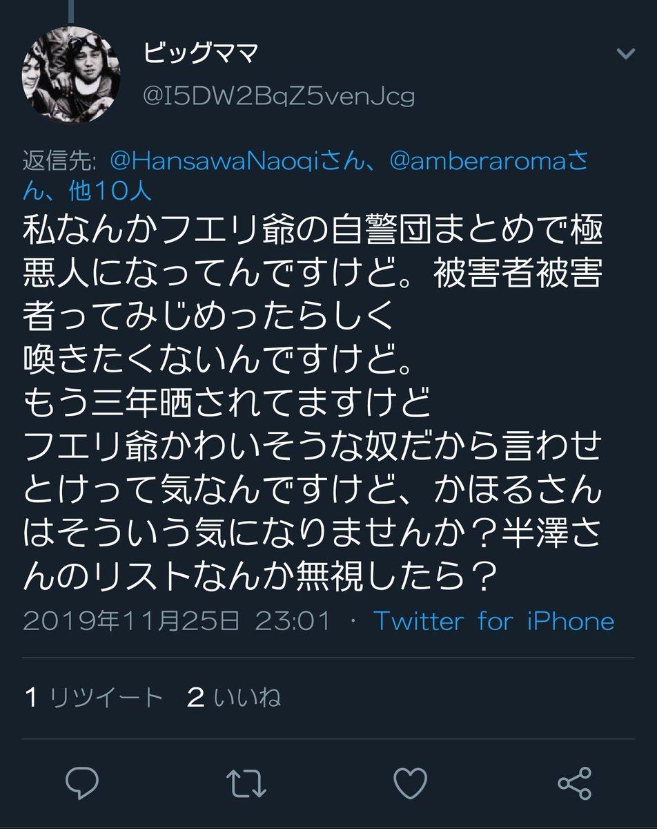 神州自警団 Hashtag On Twitter