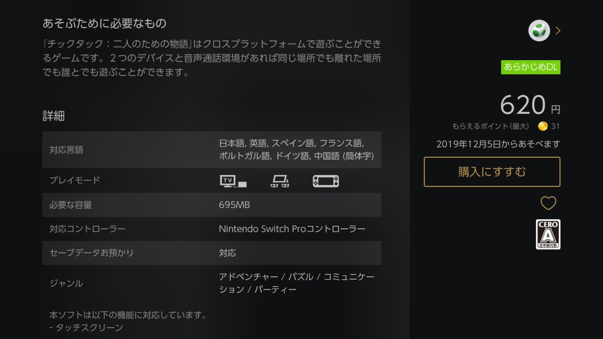 Switch チック タック 任天堂switch、フオートナイトダウンロード版、購入済みになっていて、再